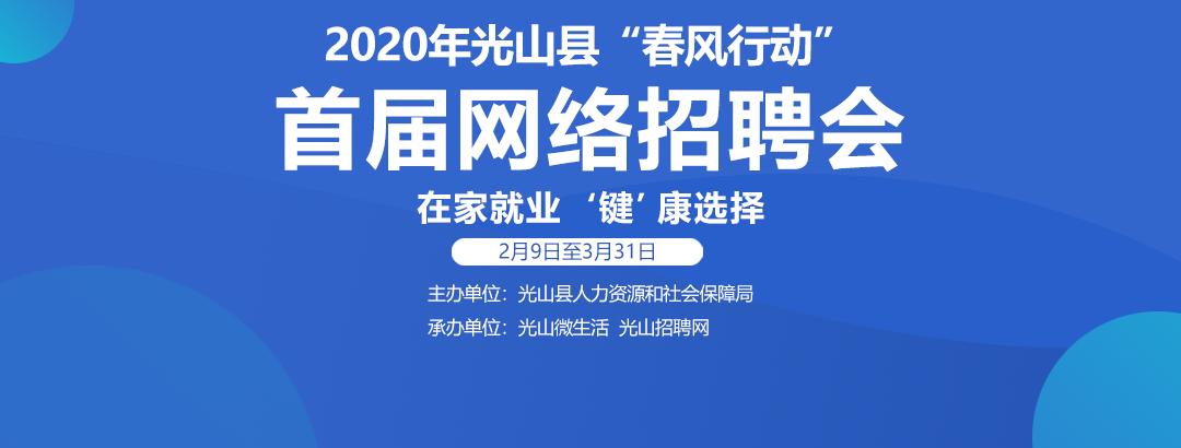 """2020年万博体育网页版登录县""""春风行动""""首届网络招聘会"""