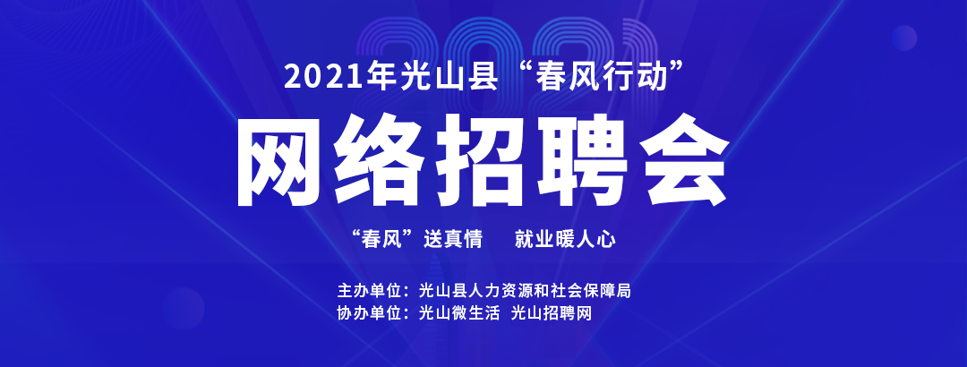 """2021年光山县""""春风行动""""网络招聘会"""