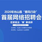 光山县锦欣门窗有限公司