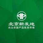 光山县新发地实业有限公司