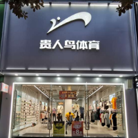 光山县三爻体育用品商店