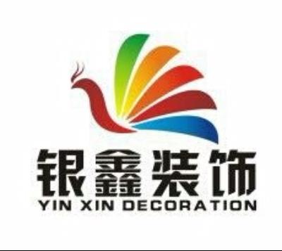 光山县银鑫装饰设计工程有限公司