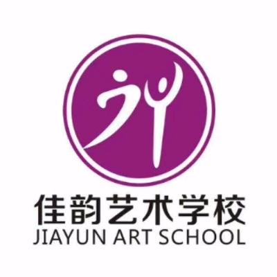光山县佳韵艺术学校
