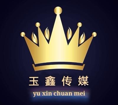 玉鑫文化传媒有限公司