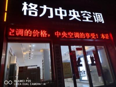光山格力中央空调旗舰店