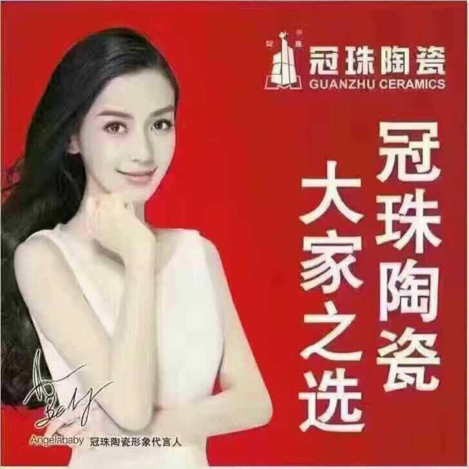 中华彩票预测网冠珠陶瓷旗舰店