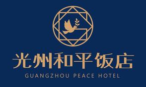 光州和平饭店