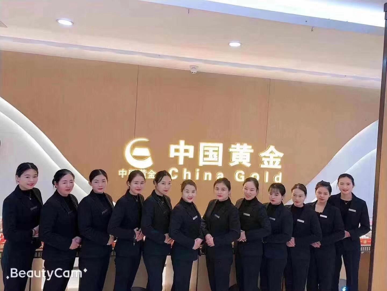 光山中国黄金
