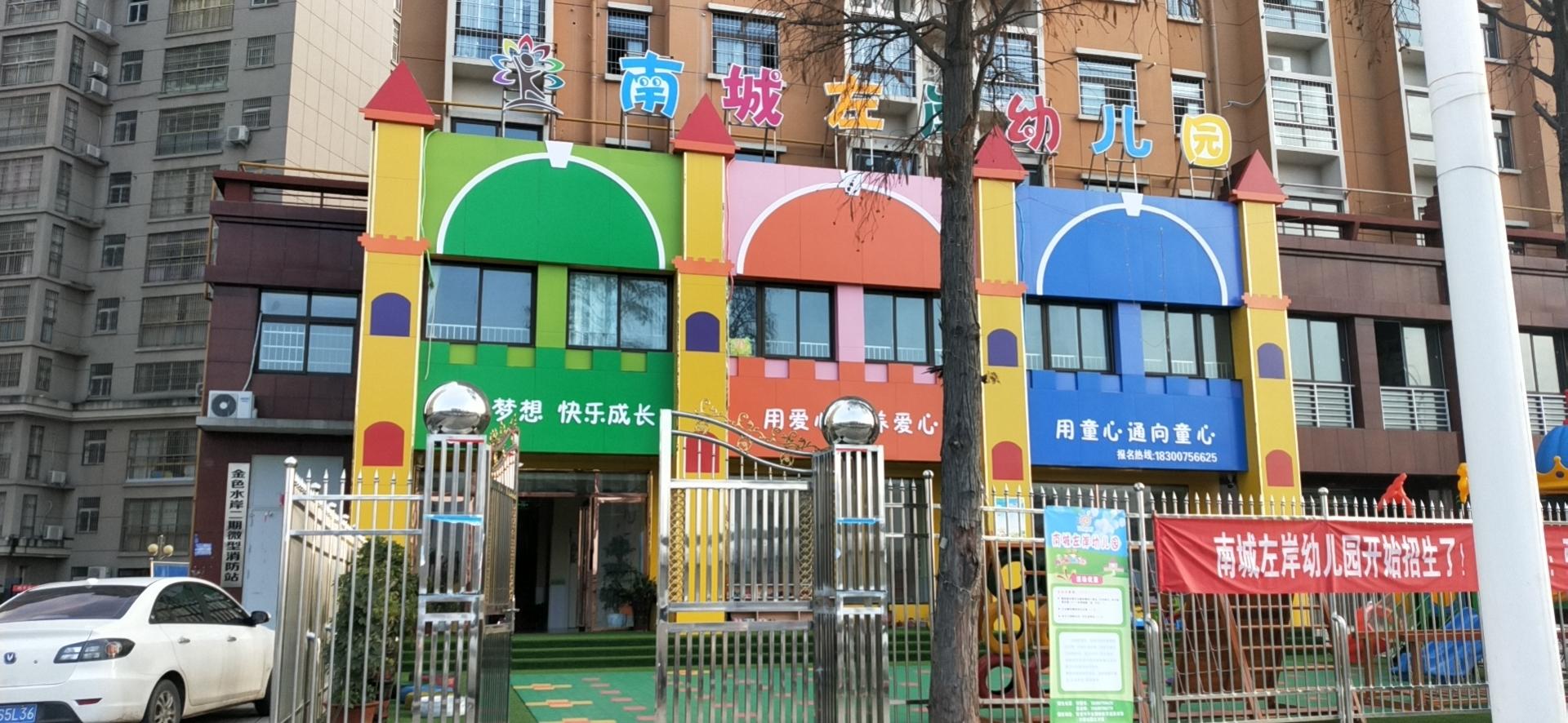 南城左岸幼儿园